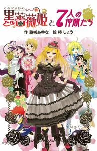 黒薔薇姫(9) 黒薔薇姫と7人の仲間たち [図書館版]