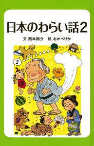 日本のわらい話・おばけ話(2) 日本のわらい話2 [図書館版]