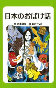 日本のわらい話・おばけ話(3) 日本のおばけ話 [図書館版]