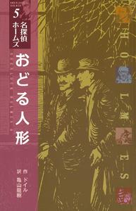 名探偵ホームズ(5) おどる人形 [図書館版]