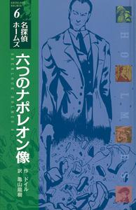 名探偵ホームズ(6) 六つのナポレオン像 [図書館版]