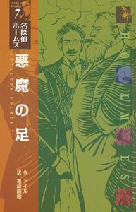 名探偵ホームズ(7) 悪魔の足 [図書館版]