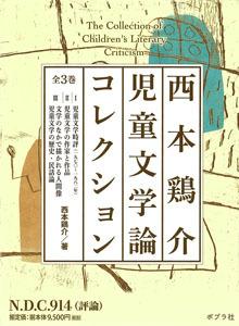 西本鶏介児童文学論コレクション(全3巻セット)