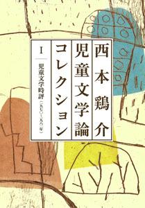 西本鶏介児童文学論コレクション(1)