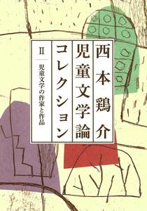 西本鶏介児童文学論コレクション(2)