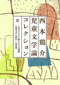 西本鶏介児童文学論コレクション(3)