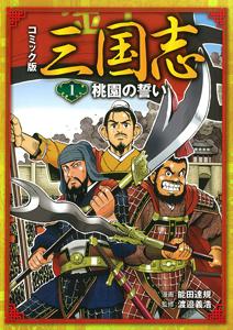 コミック版 三国志(1) 桃園の誓い