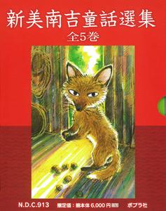 新美南吉童話選集(全5巻)