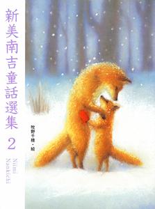 新美南吉童話選集2