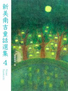 新美南吉童話選集4