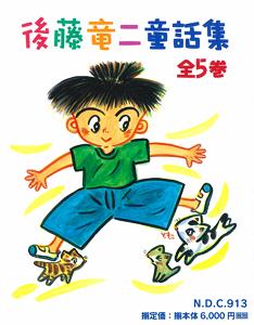 後藤竜二童話集(全5巻)