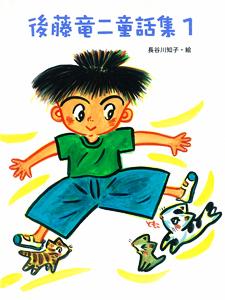 後藤竜二童話集1