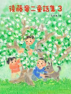 後藤竜二童話集3