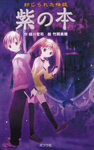 本の怪談(6) 封じられた怪談 紫の本 [図書館版]