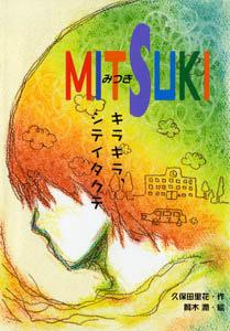 MITSUKI キラキラ、シテイタクテ