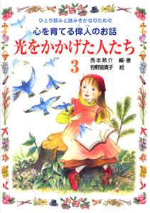 ひとり読みと読みきかせのための心を育てる偉人のお話 光をかかげた人たち(3)