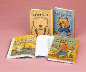 くまの子ウーフの童話集(全3巻)