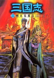 三国志(3) 燃える長江
