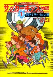 サッカーキッズ物語(1) 突撃ドリブラー・レオンの巻