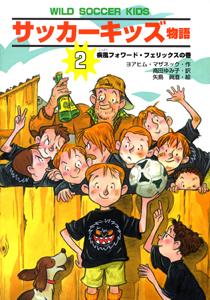 サッカーキッズ物語(2) 疾風フォワード・フェリックスの巻