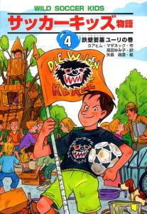 サッカーキッズ物語(4) 鉄壁要塞ユーリの巻