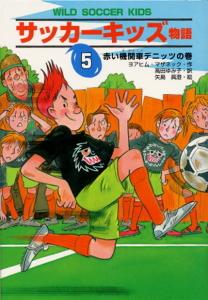 サッカーキッズ物語(5) 赤い機関車デニッツの巻
