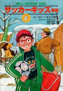 サッカーキッズ物語(6) ヒーロー・ラバンの巻