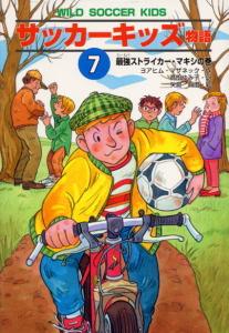 サッカーキッズ物語(7) 最強ストライカー・マキシの巻