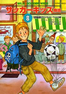 サッカーキッズ物語(8) 世界最速右アウトサイド・ファビの巻