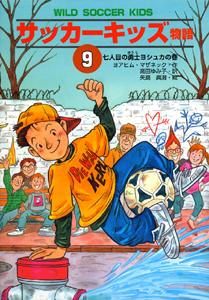 サッカーキッズ物語(9) 七人目の勇士ヨシュカの巻