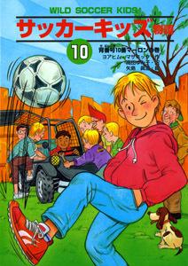 サッカーキッズ物語(10) 背番号10番マーロンの巻
