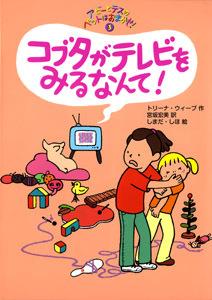 アビーとテスのペットはおまかせ!(3) コブタがテレビをみるなんて!