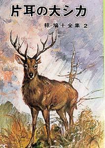 椋鳩十全集(2) 片耳の大シカ