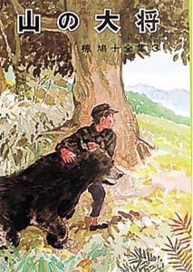 椋鳩十全集(3) 山の大将