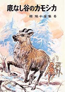 椋鳩十全集(6) 底なし谷のカモシカ