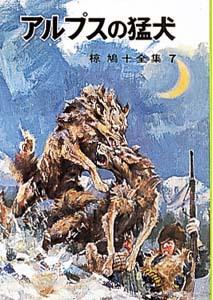 椋鳩十全集(7) アルプスの猛犬