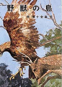 椋鳩十全集(8) 野獣の島