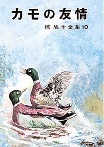 椋鳩十全集(10) カモの友情