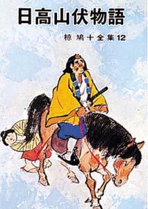 椋鳩十全集(12) 日高山伏物語