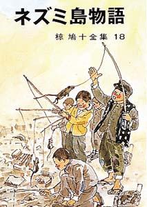 椋鳩十全集(18) ネズミ島物語