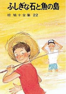 椋鳩十全集(22) ふしぎな石と魚の島