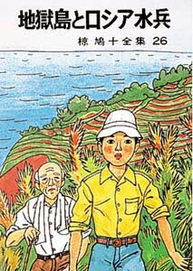 椋鳩十全集(26) 地獄島とロシア水兵