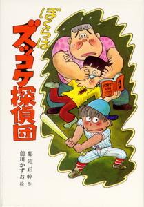 ズッコケ三人組(2) ぼくらはズッコケ探偵団
