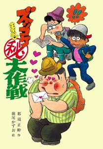 ズッコケ三人組(3) ズッコケ(秘)大作戦
