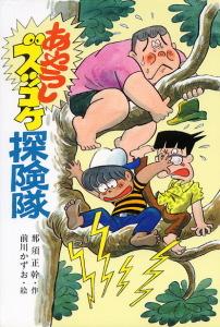 ズッコケ三人組(4) あやうしズッコケ探険隊