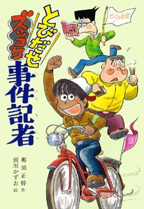ズッコケ三人組(7) とびだせズッコケ事件記者
