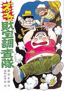 ズッコケ三人組(9) ズッコケ財宝調査隊