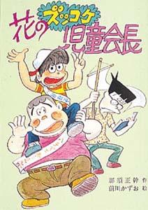 ズッコケ三人組(11) 花のズッコケ児童会長