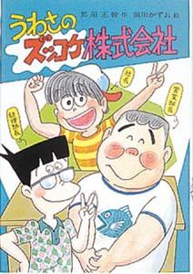 ズッコケ三人組(13) うわさのズッコケ株式会社