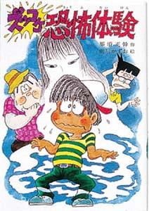 ズッコケ三人組(14) ズッコケ恐怖体験